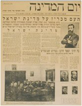 Israeli Newspaper announcing their birth as a nation